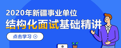 2020新疆事业单位 结构化面试基础精讲 立即学习