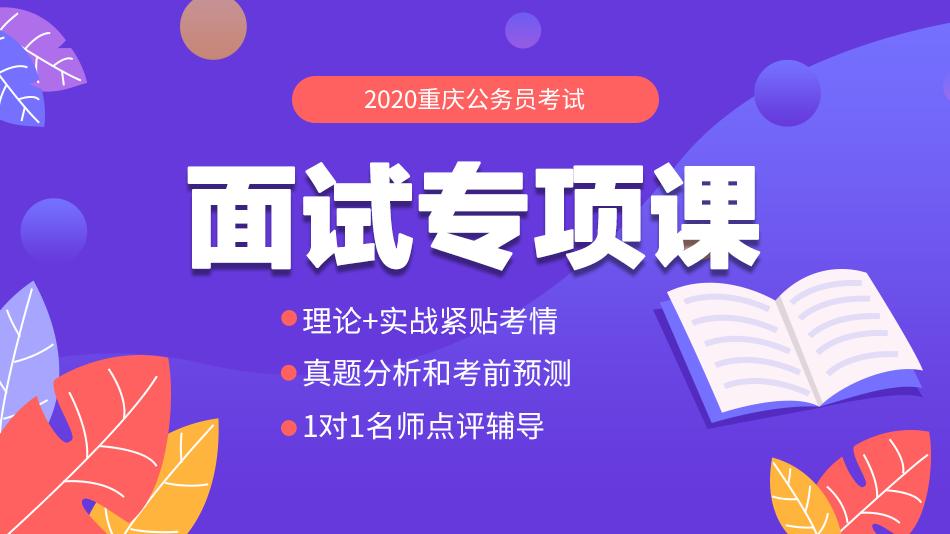 2020重庆公务员面试预存享好礼
