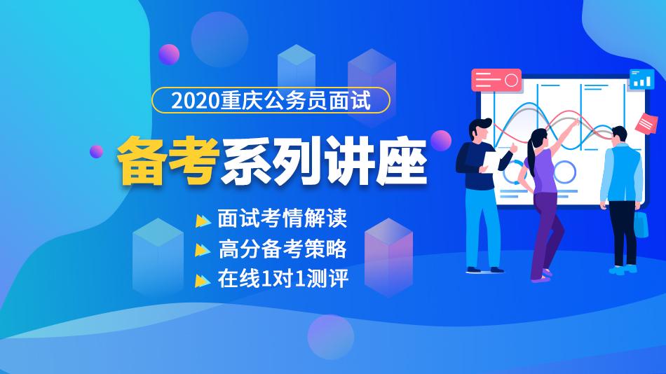 2020重庆公务员面试提前学备考讲座