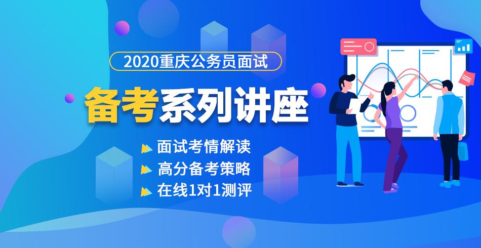 2020重庆公务员面试·高分提前学
