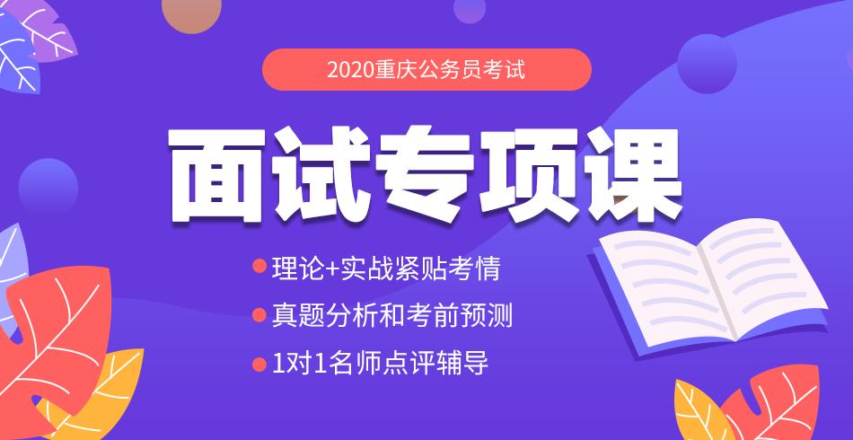 2020重庆公务员面试课程预存享优惠