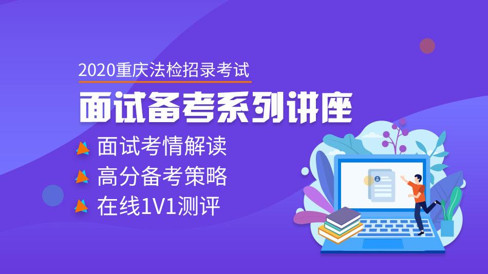 2020重庆法检面试备考系列讲座