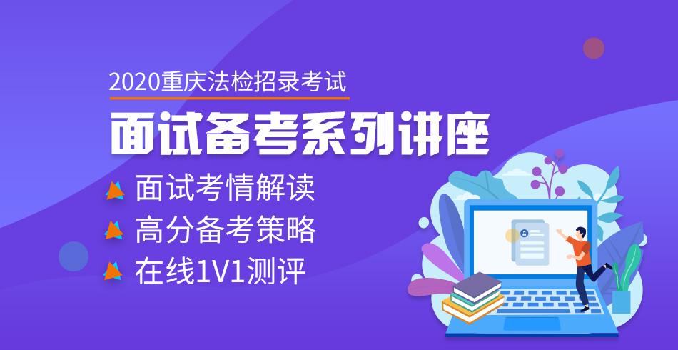 2020重庆法检面试高分备考系列讲座