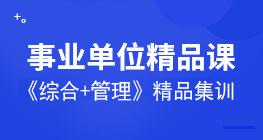 2020重庆综合基础知识