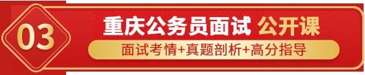 重庆公务员面试提前学