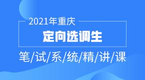 2021重庆定向选调系统精讲课
