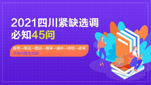 2021四川紧缺选调必知45问