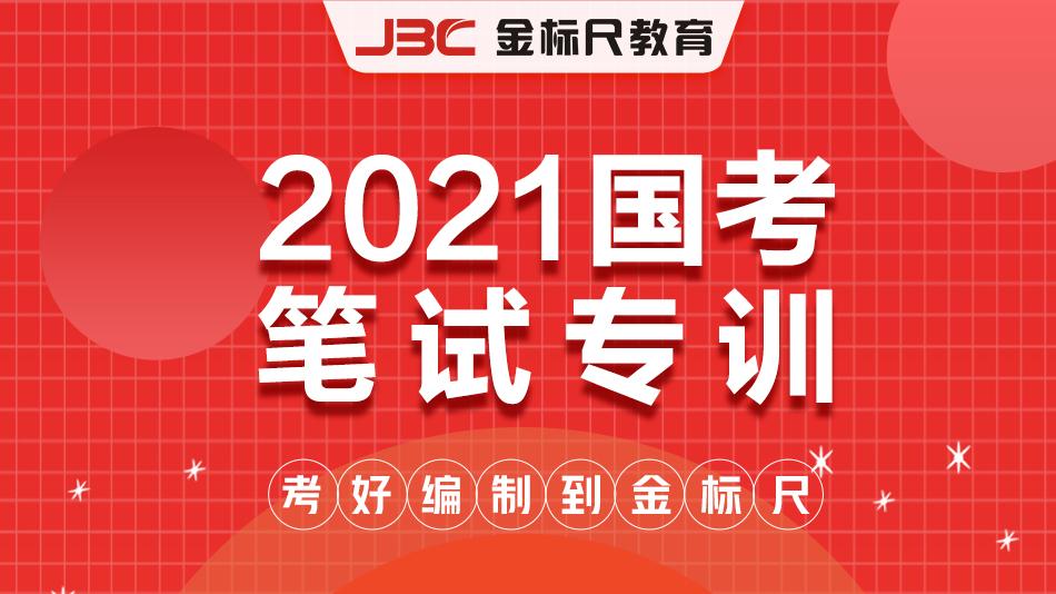 2021国家公务员笔试专训