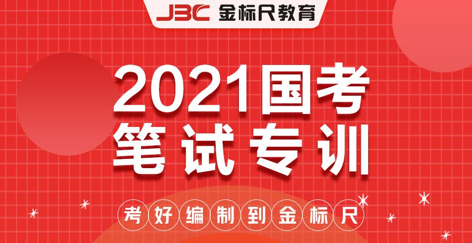 2021国家公务员笔试专训课程