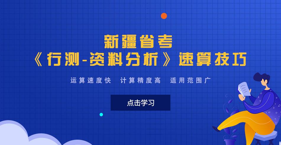 新疆省考《行测-资料分析》速算技巧