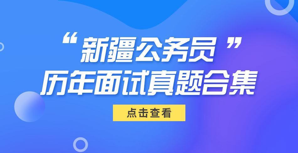 新疆省考面试试题合集