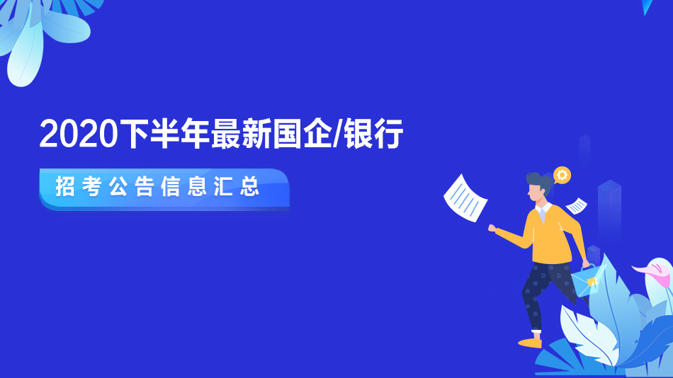 2020下半年国企/银行招考公告信息