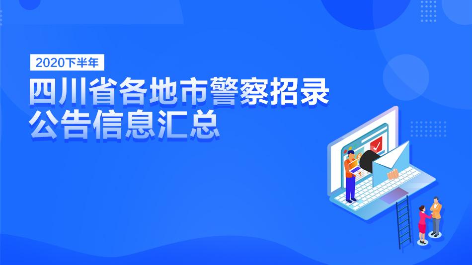 四川省各地市警察招录公告信息