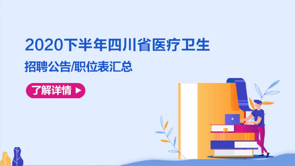 2020下半年四川省医疗卫生招聘公告