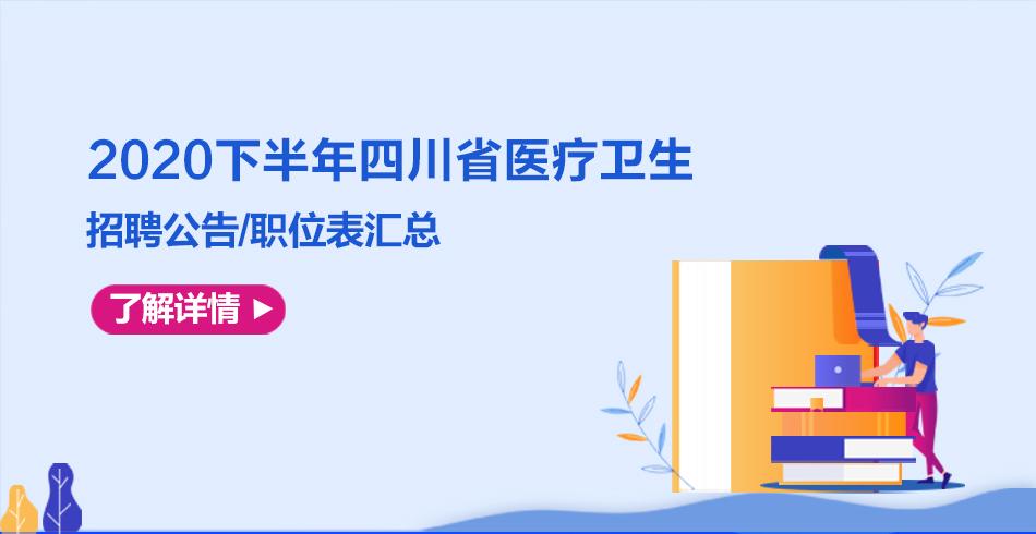 2020下半年四川省医疗卫生招聘公告信息