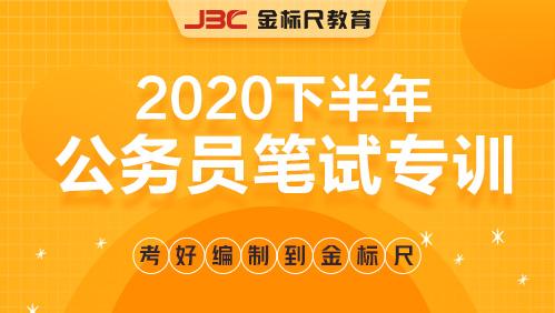 2020下半年四川公务员笔试专训
