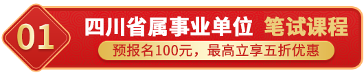 四川省属事业单位笔试课程