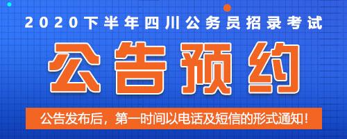 2020下半年四川公务员招录考试公告预约