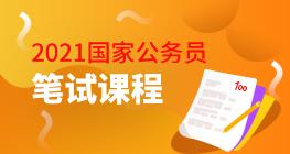 2021国家公务员笔试课程