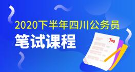 2020下半年四川公务员笔试课程