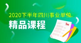 2020下半年四川事业单位精品课程