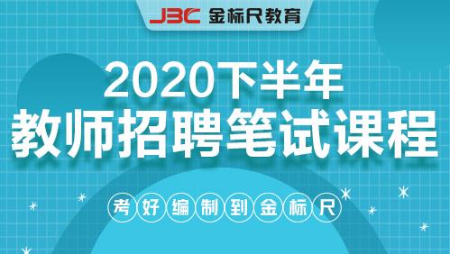 2020下半年教师招聘笔试课程