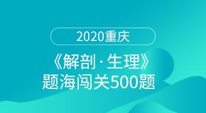 2020《解剖·生理》题海闯关500题