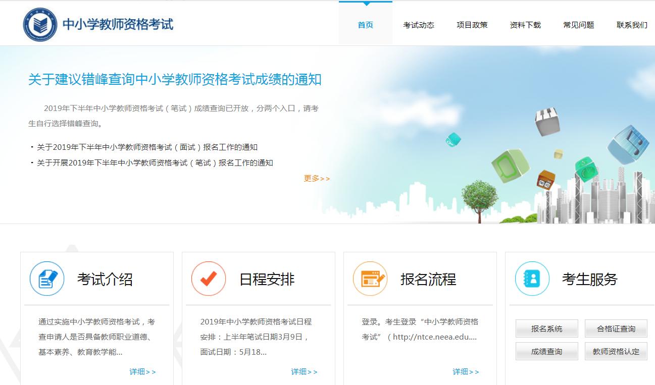 重庆教师资格证面试报名入口
