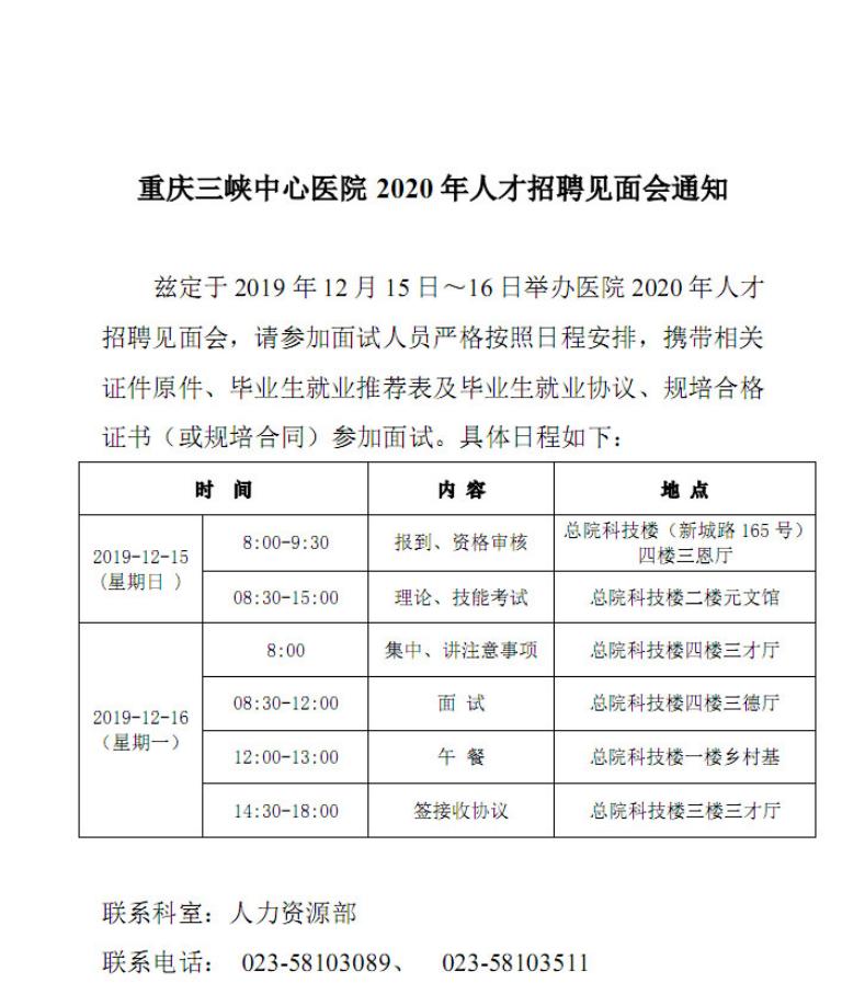 2020重庆三峡中心医院人才招聘见面会通知