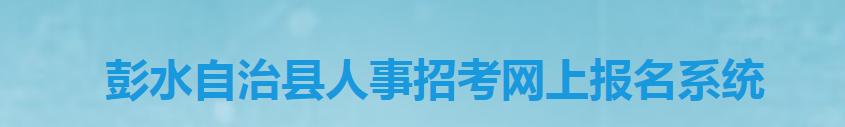2019第四季度彭水招聘事业人员考试报名入口(12.24-12.26)