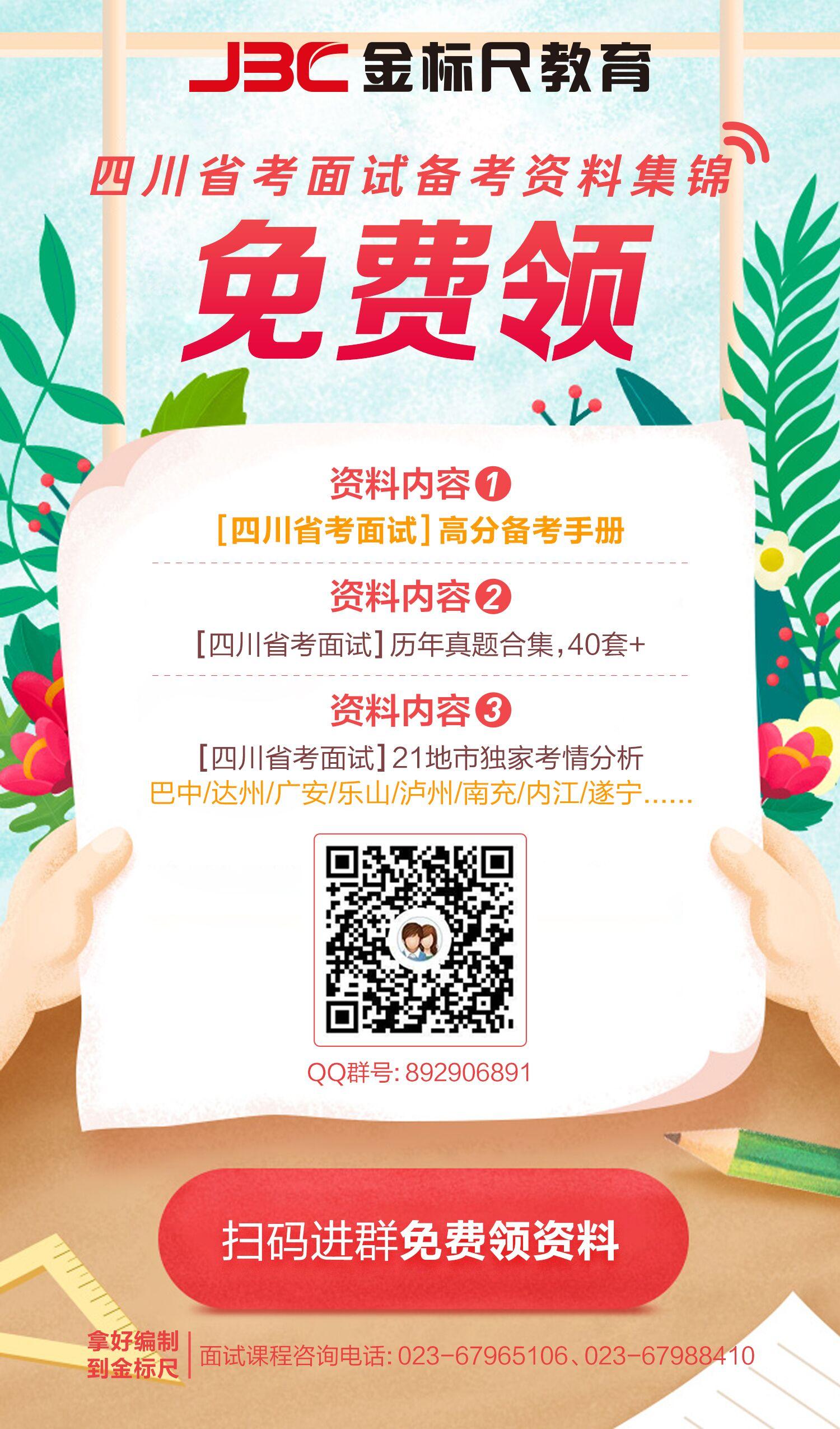 四川省考面试资料包免费领