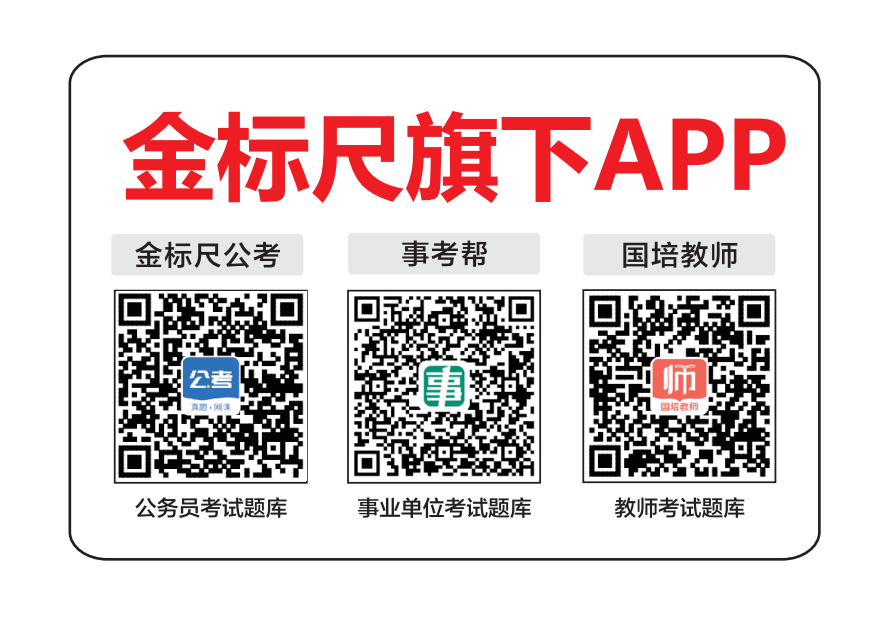 金标尺旗下app
