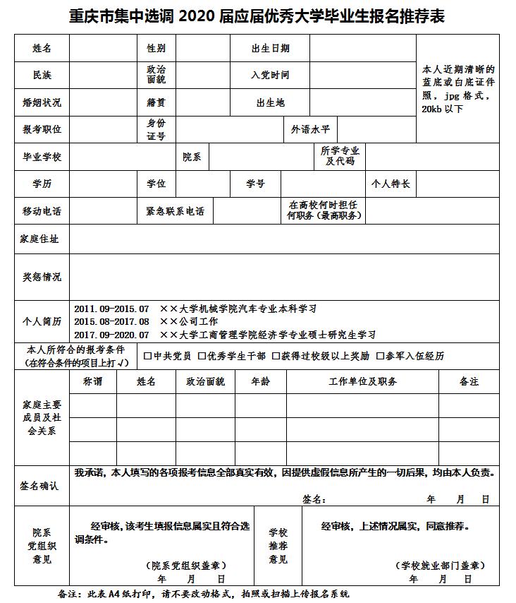 重庆选调生考试报名推荐表填写模板