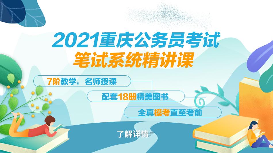 2021重庆公务员系统精讲课