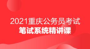 2021年重庆公务员 · 系统精讲课
