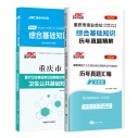 重庆卫生医疗《综合/卫生》教材&试题