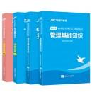 重庆事业单位《综合/管理》教材&分章节练习题