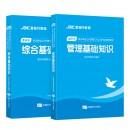重庆事业单位《综合/管理》教材