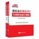 重庆省考公务员《行测&申论》教材
