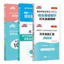 重庆卫生公共《综合&卫生》教材+试题+练习题