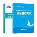 重庆卫生公共《综合&卫生》教材