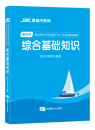 重庆事业单位《综合基础知识》教材