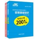 重庆事业单位《综合/管理》分章节练习题