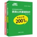 重庆教师招聘《综合/教育》分章节练习题