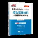 重庆事业单位《综合基础知识》模拟卷