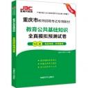 重庆教师招聘《教育基础知识》模拟卷