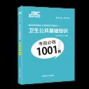 重庆卫生公共《卫生考前必做1001》分章节练习题