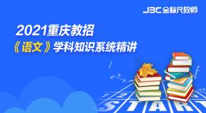 2021重庆教招《语文》学科知识系统精讲课