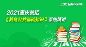 2021重庆教招《教育公共基础知识》系统精讲