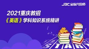 2021重庆教招《英语》学科知识系统精讲课
